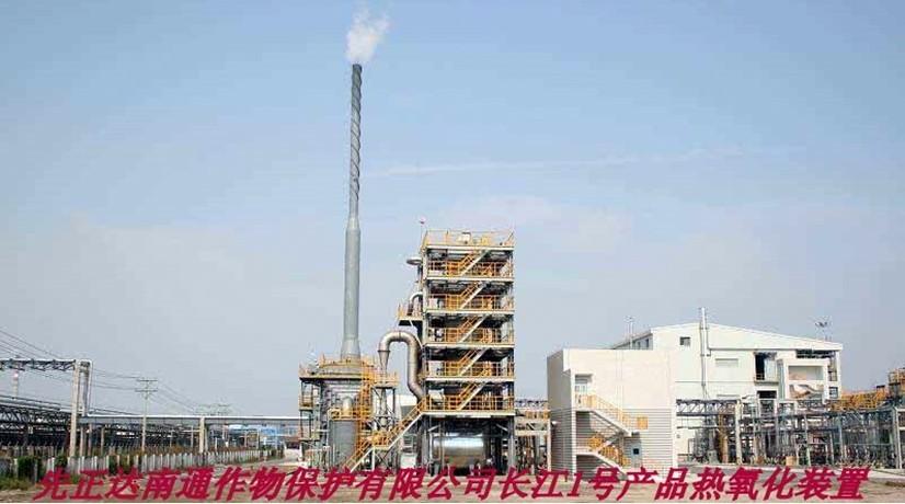 先正达南通作物保护有限公司长江1号产品热氧化装置