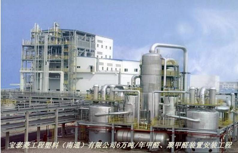 宝泰菱工程塑料(南通)有限公司5万吨每年甲、聚甲醛装置安装工程