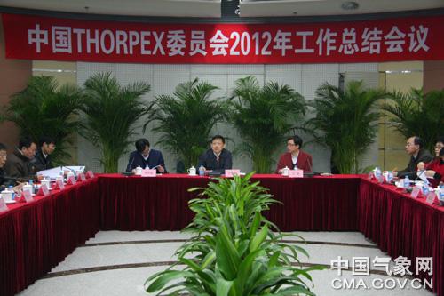 THORPEX中国委员会2012年工作总结会在京召开