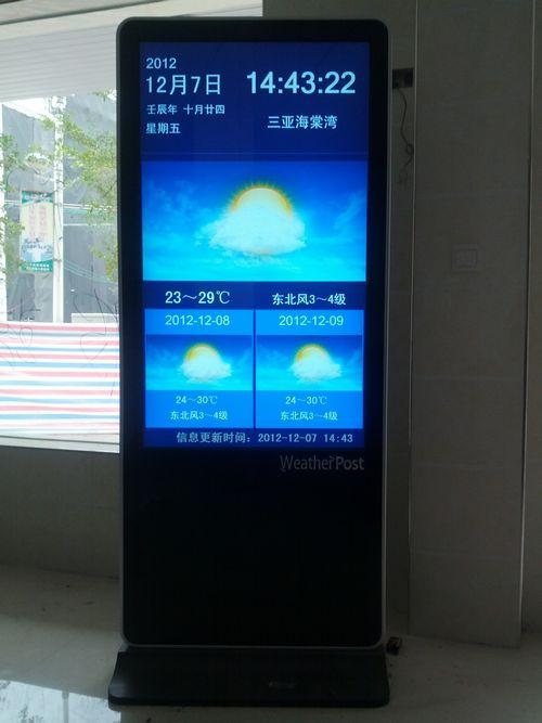 WeatherPost落户海棠湾政务服务中心