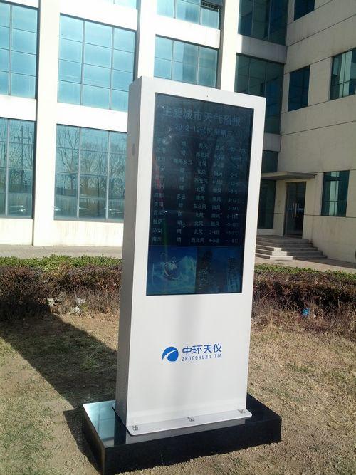 WeatherPost进驻中环天仪厂区