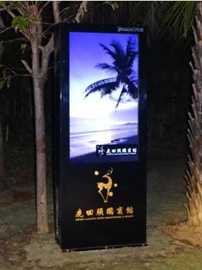 富景天策WeatherPost在三亚鹿回头国宾馆投入使用