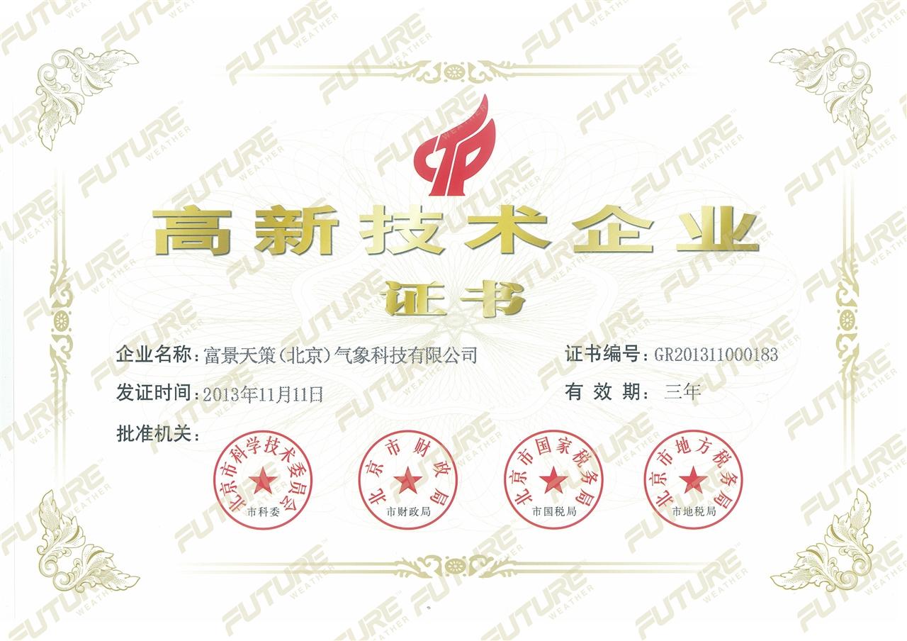 富景天策荣获国家级高新技术企业证书