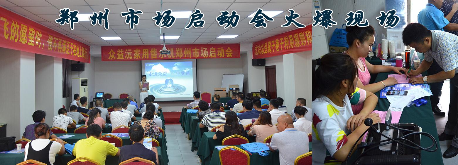 众益沅郑州市场启动会