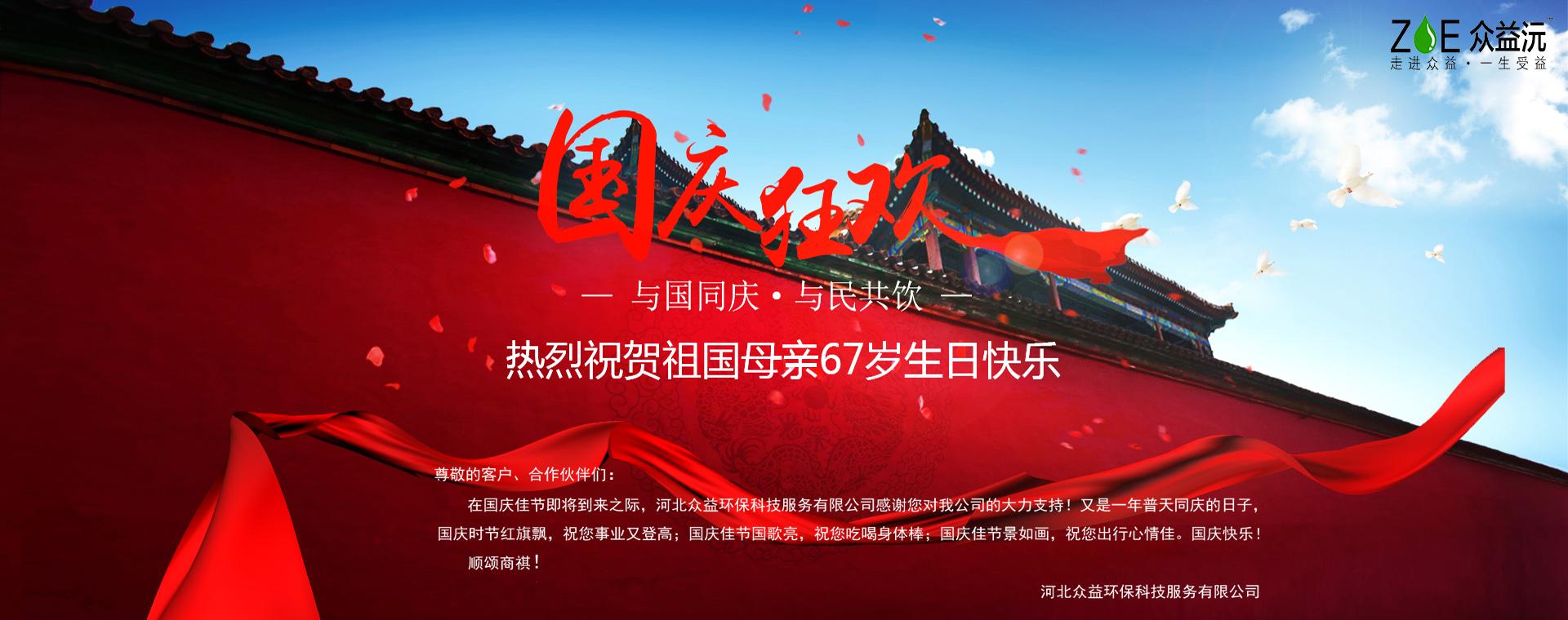 国庆佳节,众益沅为您送祝福