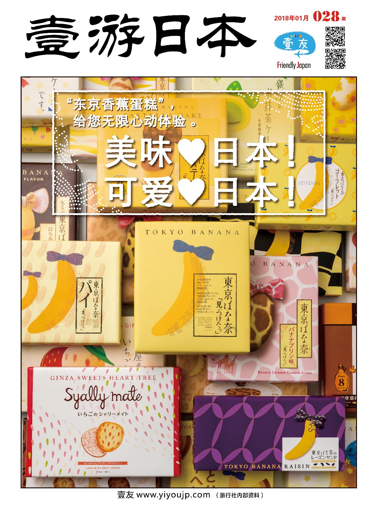 28th-封1 东京香蕉蛋糕