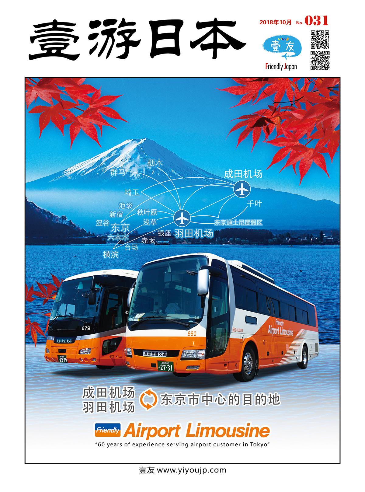 31th-封1 利木津巴士