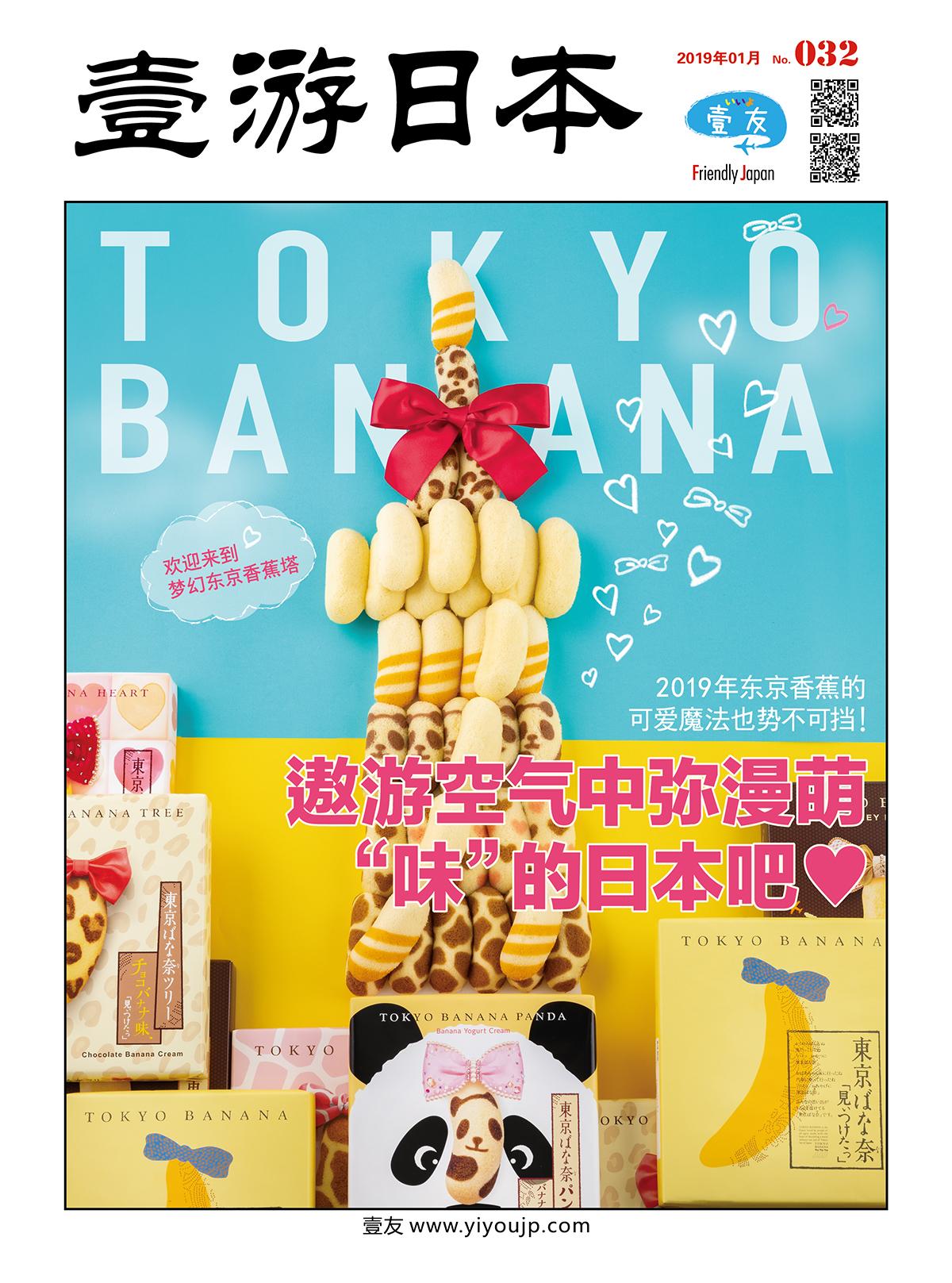 32th-封1 东京香蕉