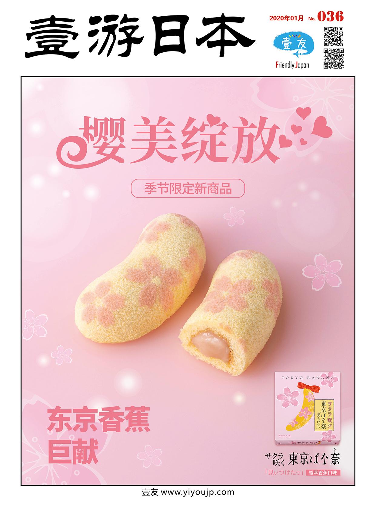 36th-封1 东京香蕉蛋糕