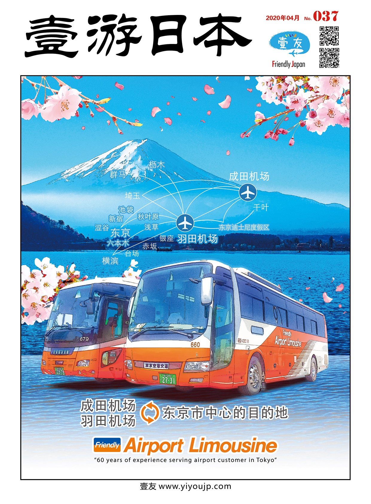 37th-封1 利木津巴士
