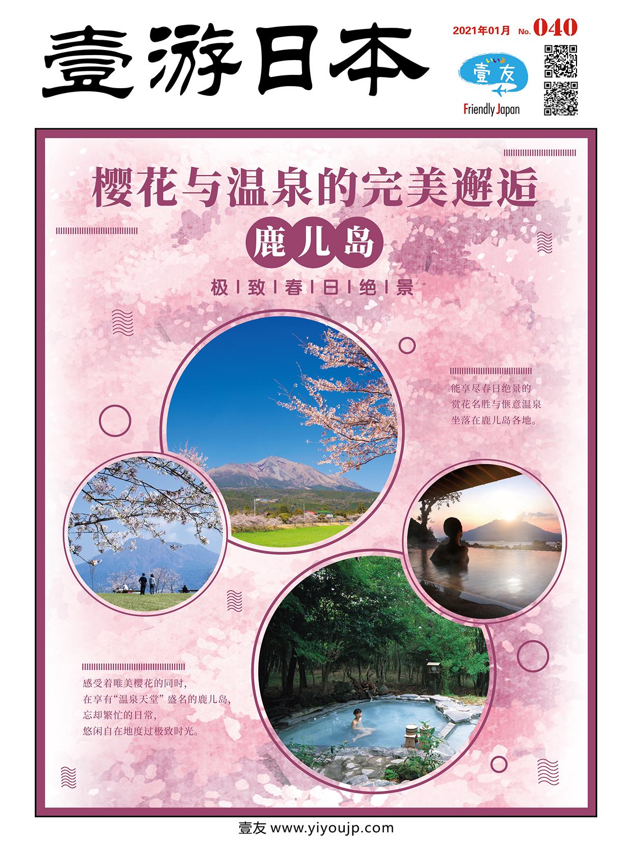 40th-封1 公益社团法人鹿儿岛县观光连盟