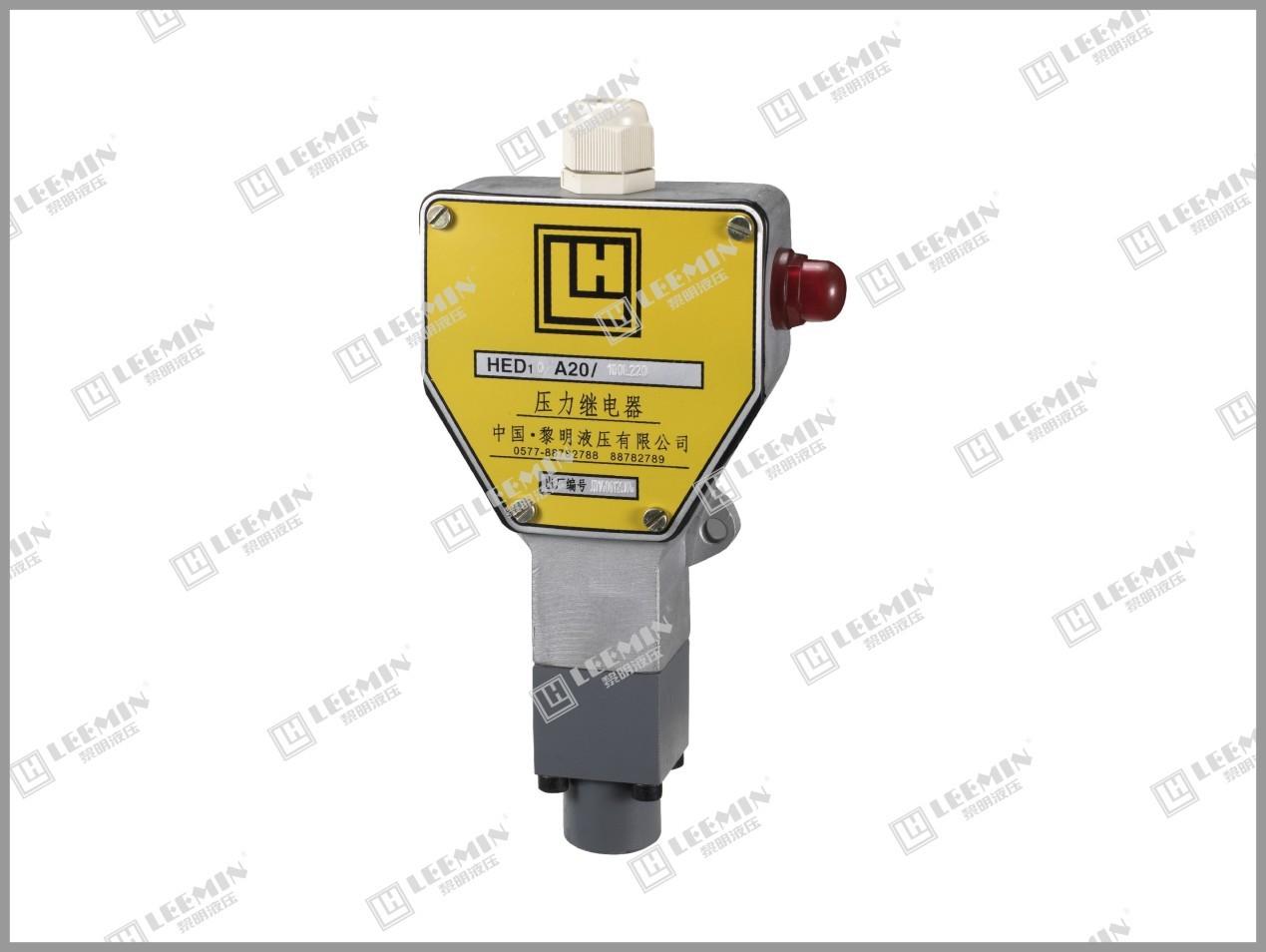 黎明液压 HED1型柱塞压力继电器