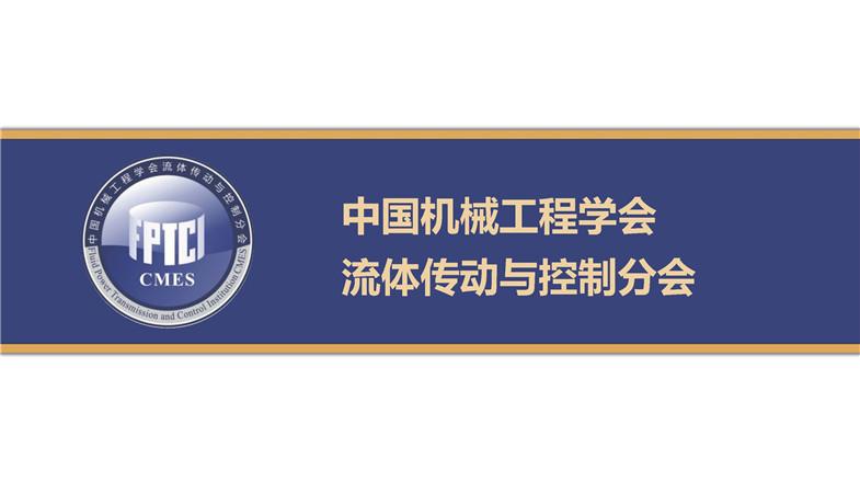 中国机械工程学会流体传动与控制分会-中文2020_页面_01