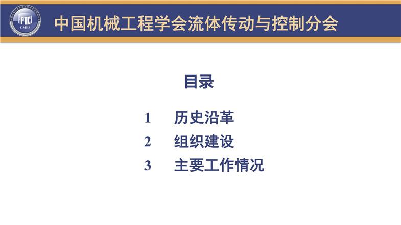 中国机械工程学会流体传动与控制分会-中文2020_页面_02