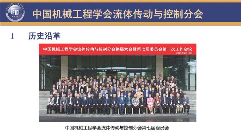 中国机械工程学会流体传动与控制分会-中文2020_页面_04