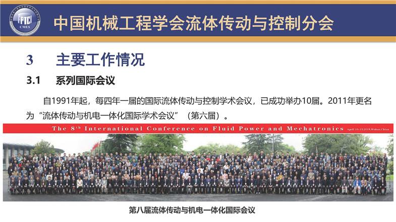 中国机械工程学会流体传动与控制分会-中文2020_页面_06