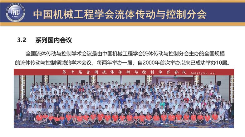 中国机械工程学会流体传动与控制分会-中文2020_页面_07