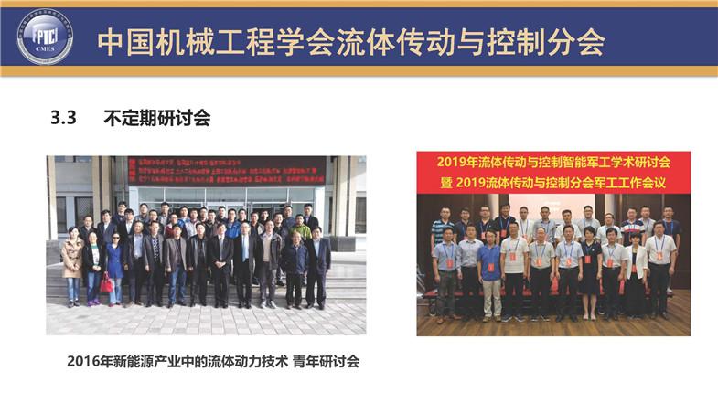 中国机械工程学会流体传动与控制分会-中文2020_页面_08