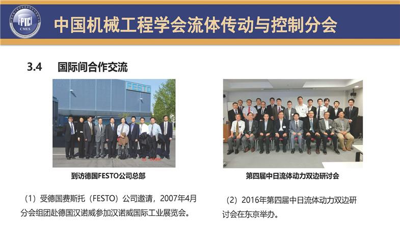 中国机械工程学会流体传动与控制分会-中文2020_页面_09