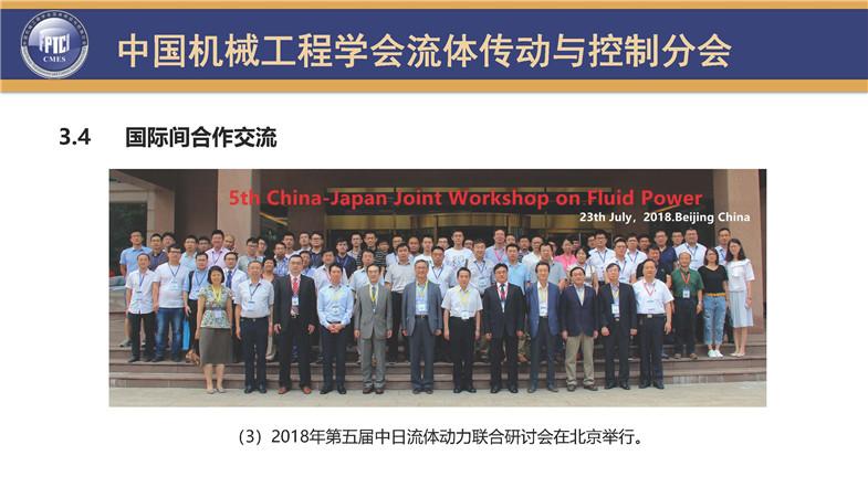 中国机械工程学会流体传动与控制分会-中文2020_页面_10