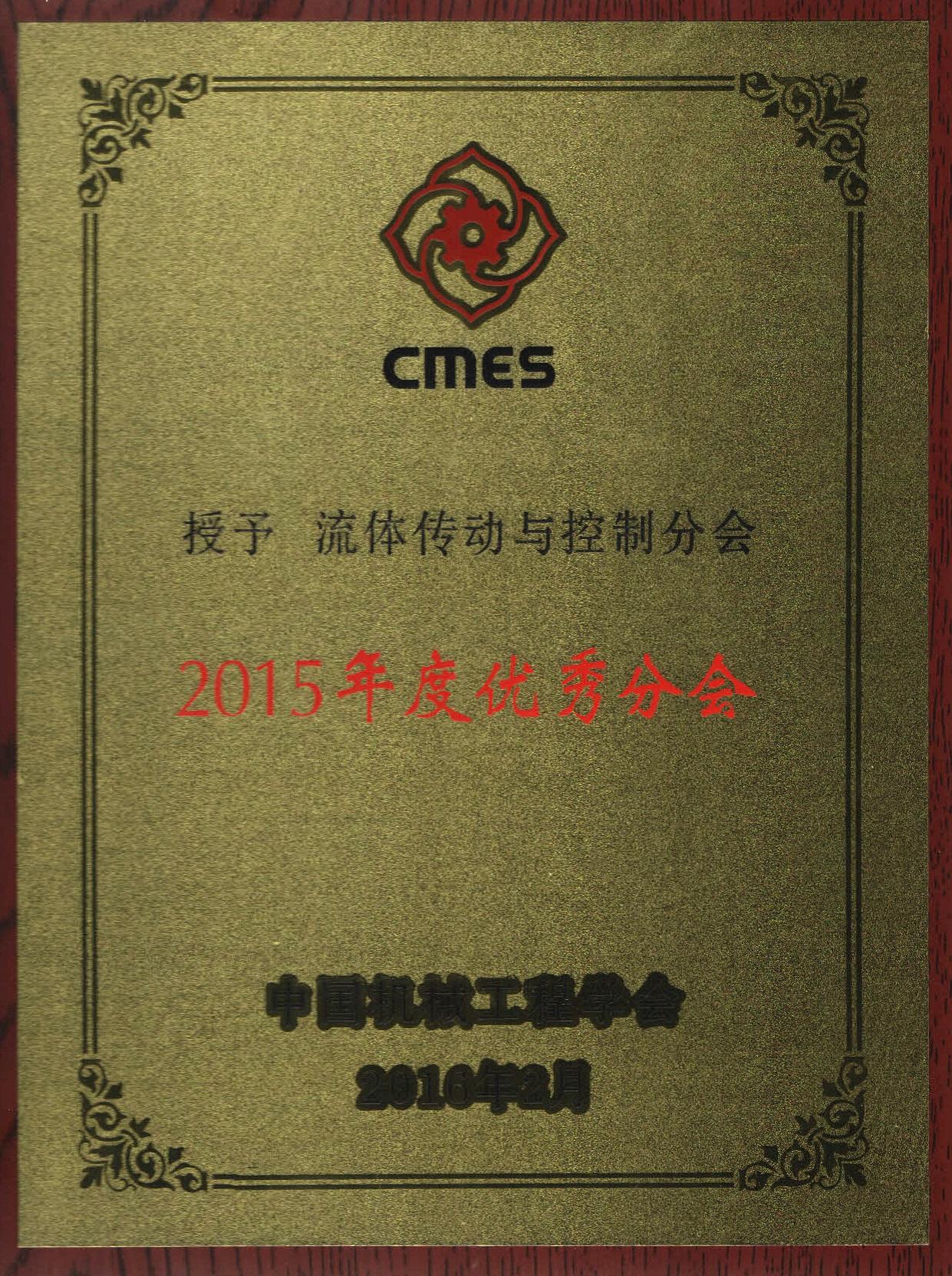 2015年度自动门电动门分会表彰名单