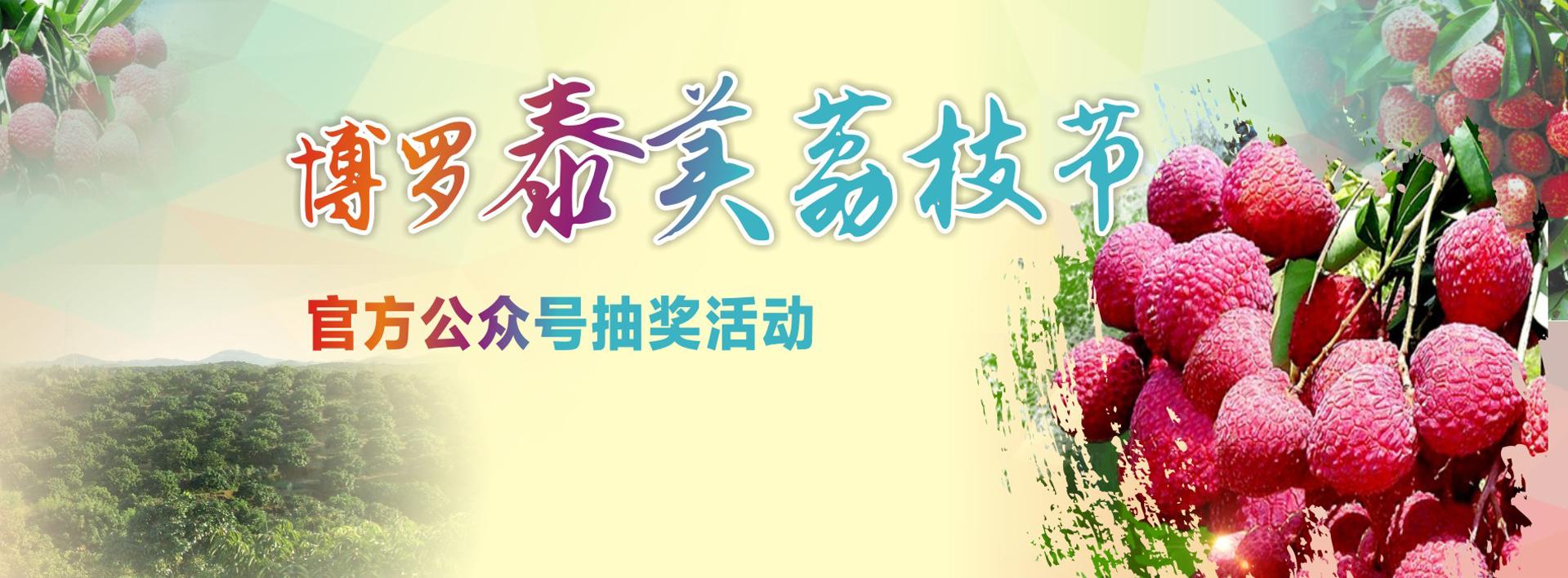 泰美荔枝节官方公众号抽奖活动中奖名单公布