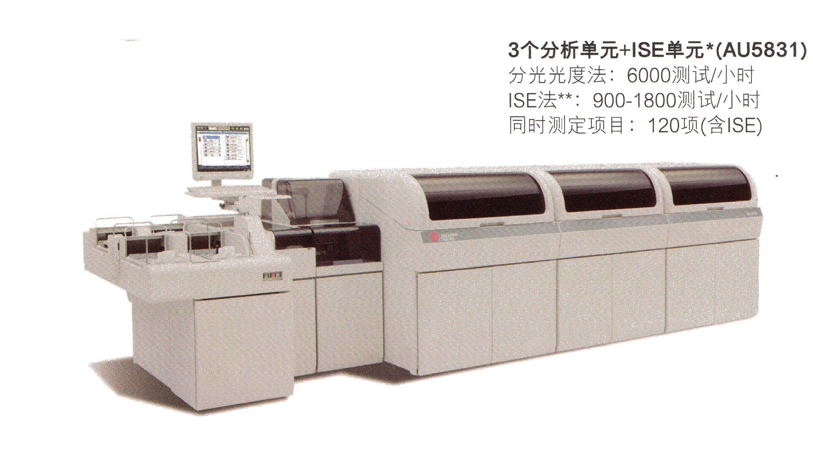 AU5800系列全自动生化分析仪