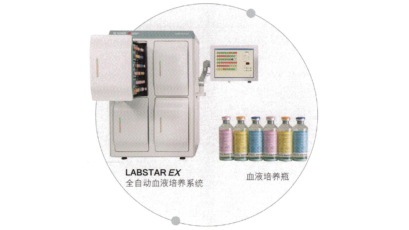 LABSTAR系列全自動血液細菌培儀