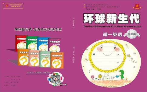 少儿寒假英语培训 > 环球新生代英语价格 环球新生代教育  中国加盟网图片