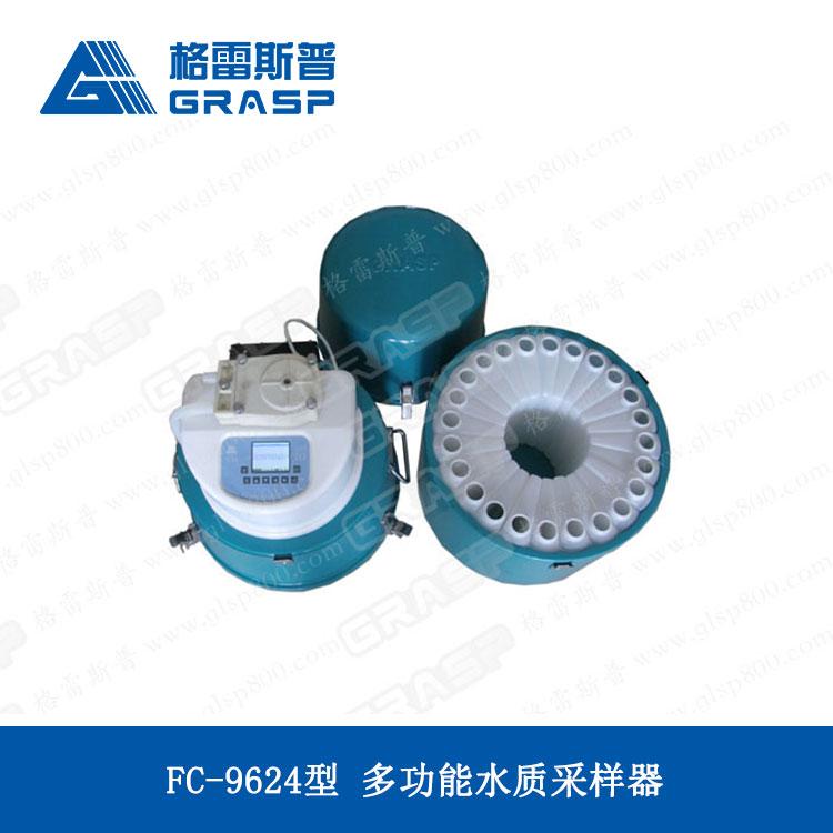 FC-9624型 多功能水质采样器
