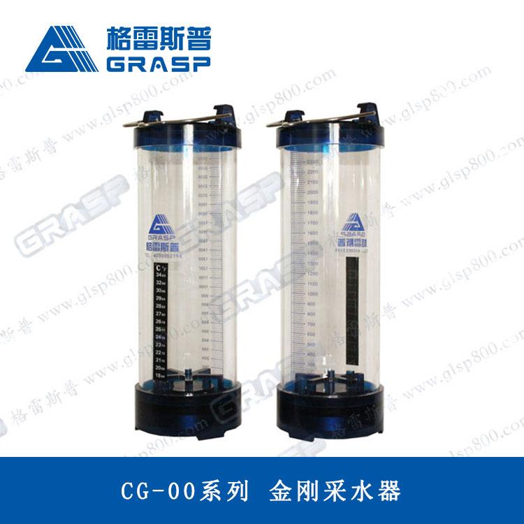 CG-00系列 金刚采水器