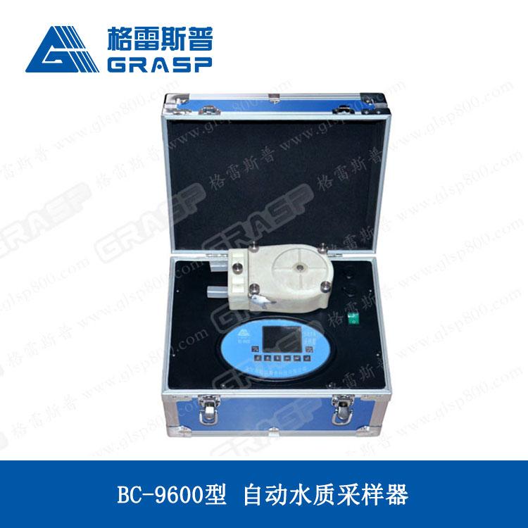 BC-9600型 自动水质采样器