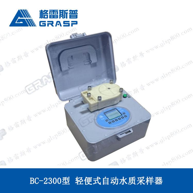 BC-2300型 轻便式自动水质采样器