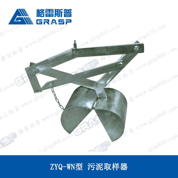 ZYQ-WN型 污泥取样器