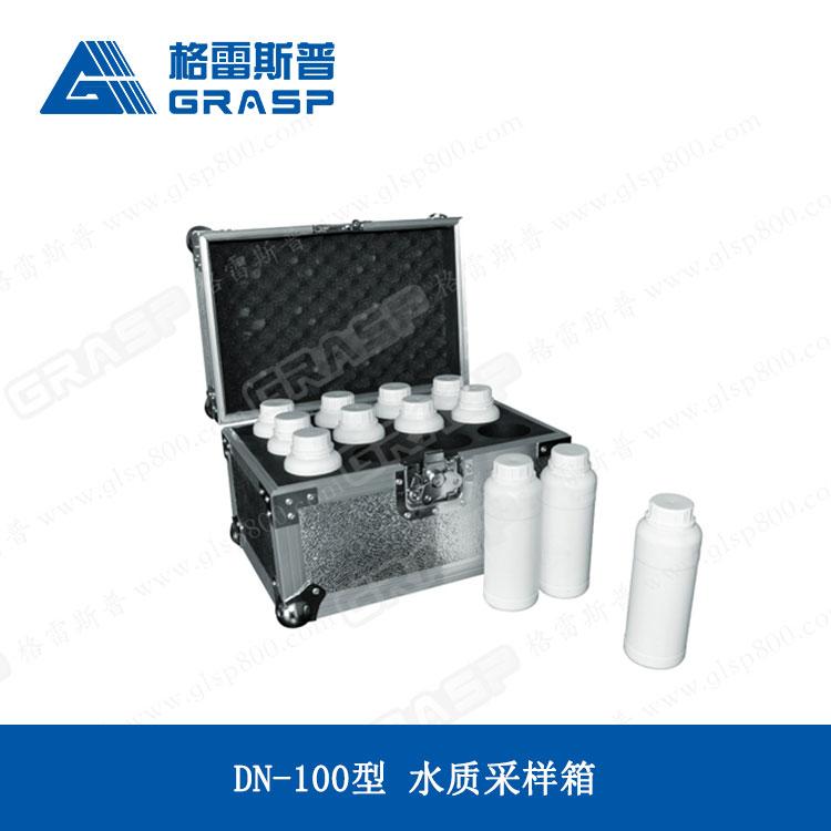 DN-100型 水质采样箱