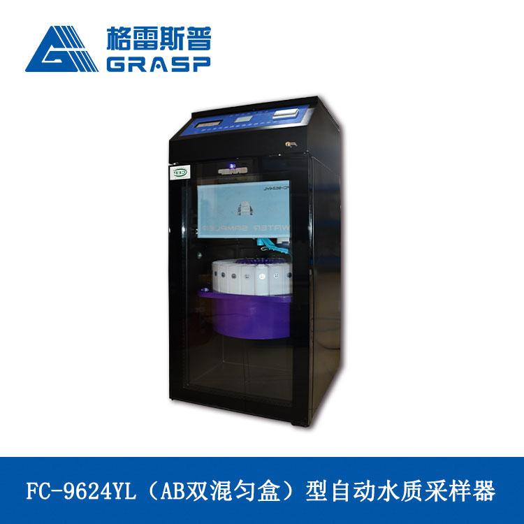 FC-9624YL(AB双混匀盒)型自动水质采样器