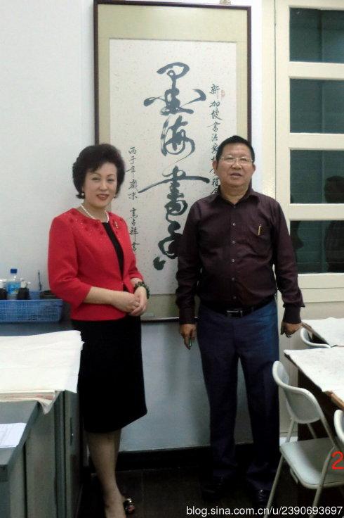 新加坡书法家协会的陈声桂会长收藏中国书画艺术研究院周寿增副院长的图片