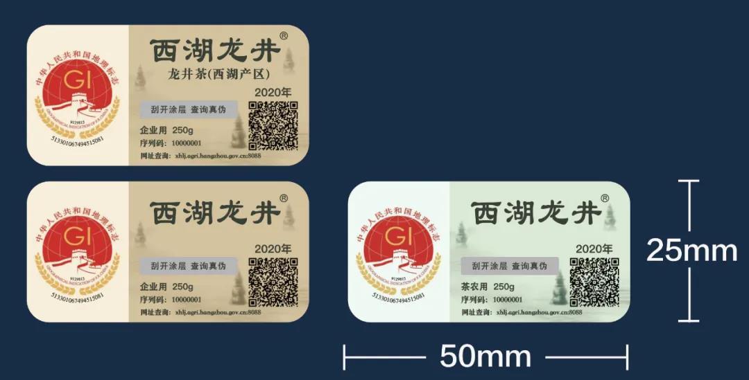 2020年西湖龙井茶产地证明标识管理办法