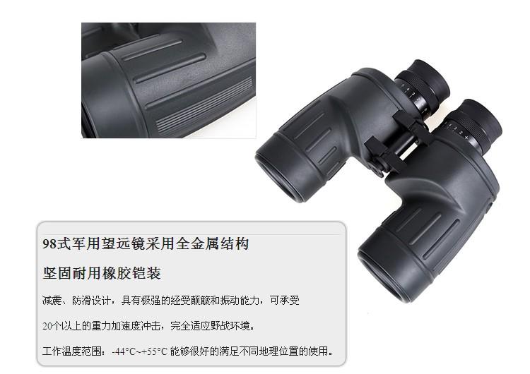 98式军用望远镜