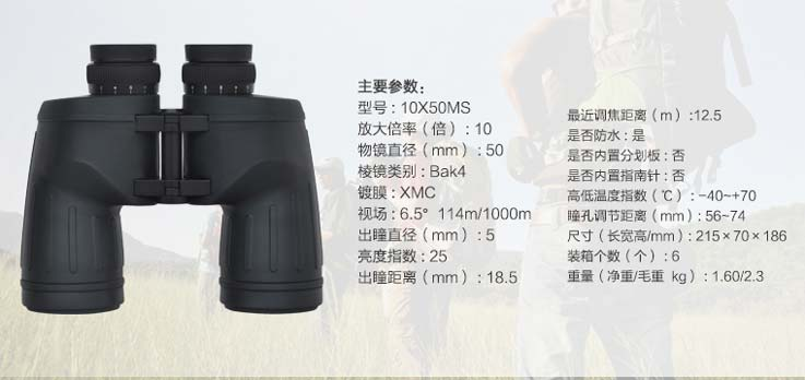 军用望远镜10X50MS 1