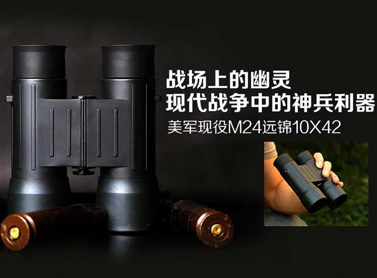 10x42望远镜3