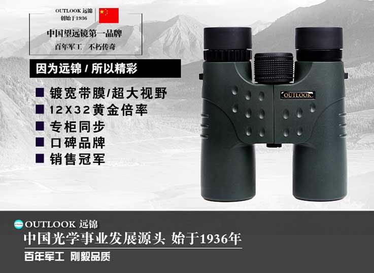 12x32雙筒望遠鏡1