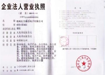 企业法人营业执照-铁岭红宇通信电子有限公司