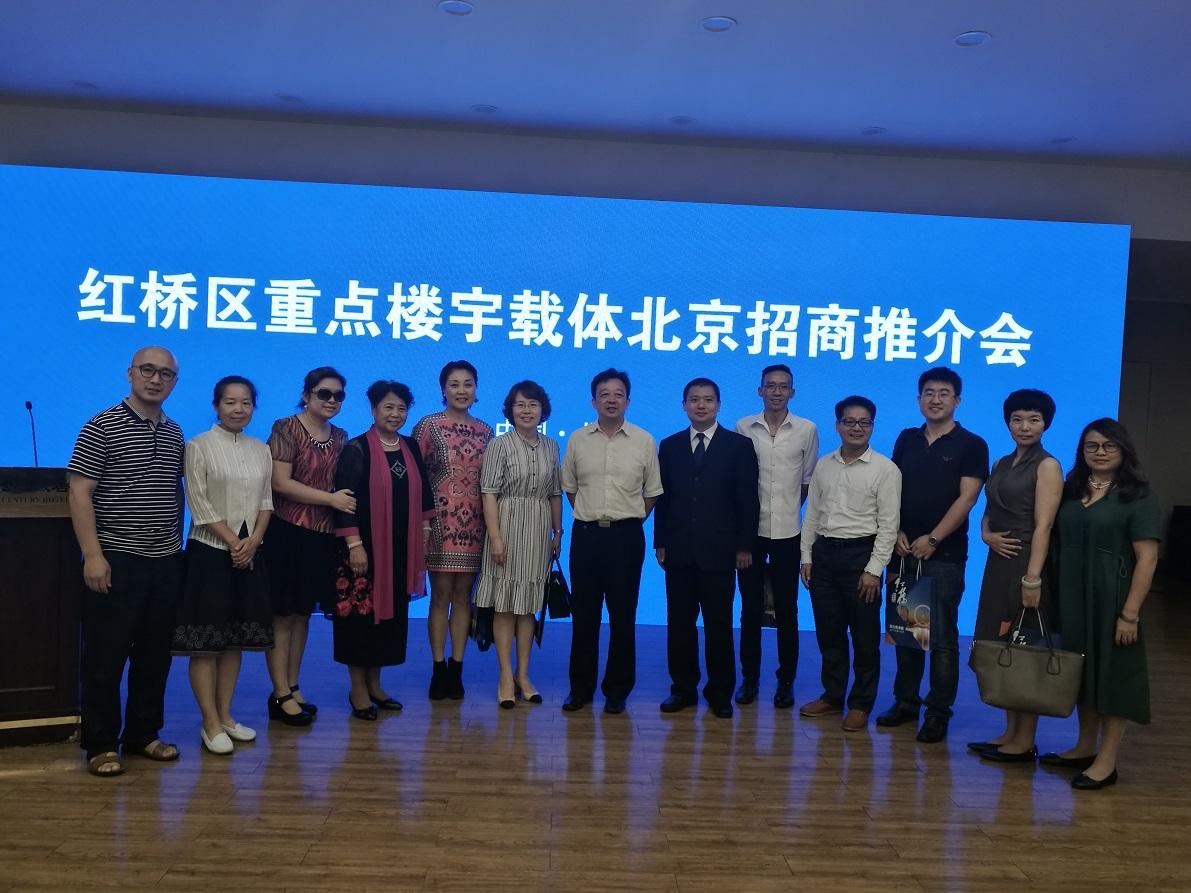 北京华商会部分会员参加天津市红桥区重点楼宇载体北京招商推介会