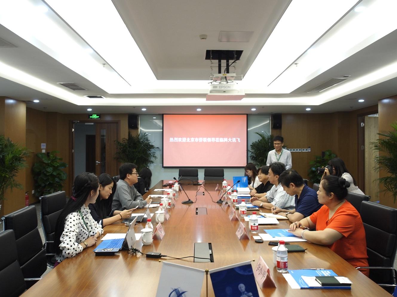 北京市侨联、北京华商会领导 调研我会会员企业