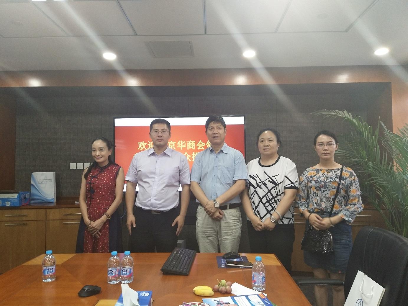 北京市侨联、北京华商会领导走访会员企业