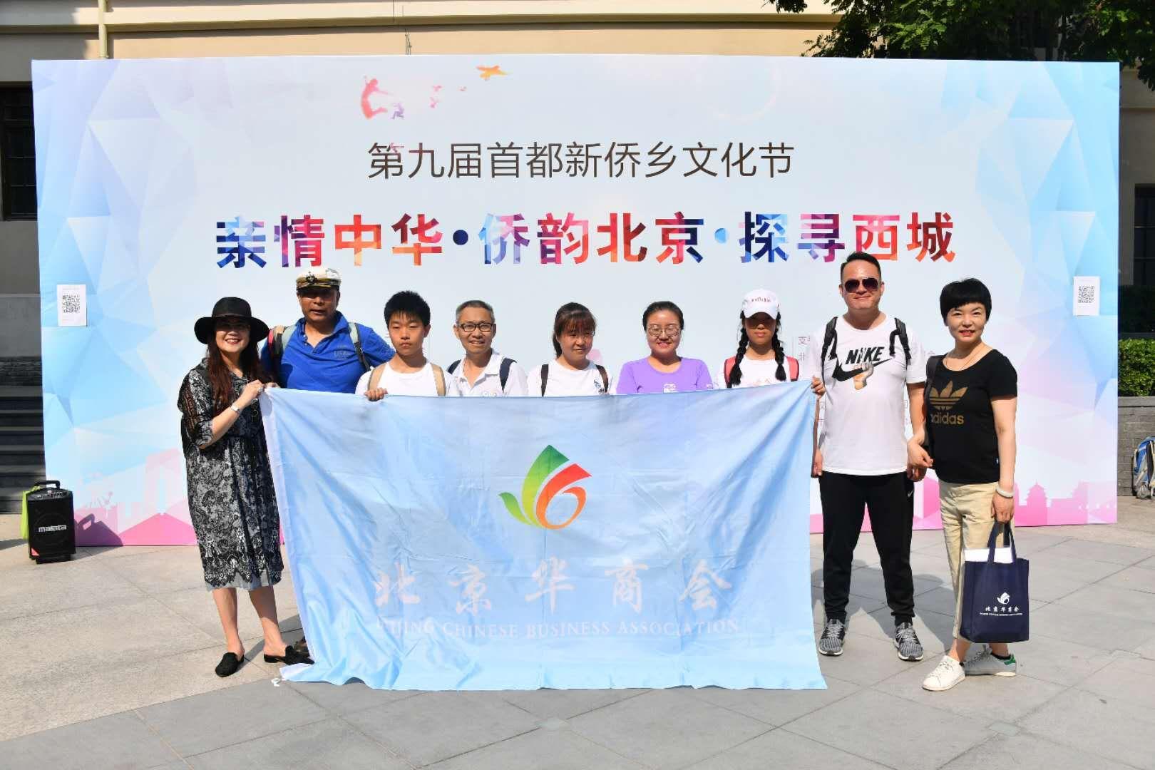北京华商会组织会员参加城市文脉探寻活动