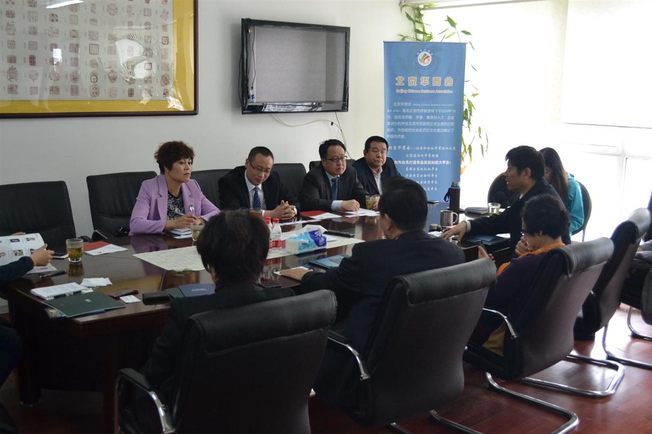 搭建合作平台   促进共同发展  —北京华商会接待唐山市路北区一行来访