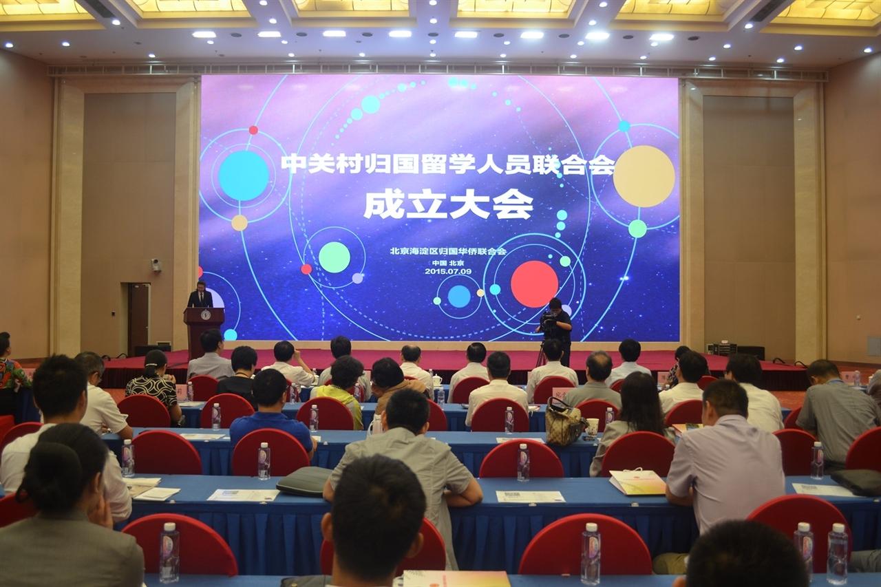 华商会部分会员出席中关村归国留学人员联合会成立大会