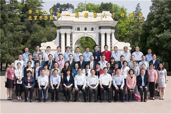 清华大学-北京市侨联-北京华商会 第一期新侨人才高级研修班成功举办